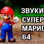 Звуки из игры Марио